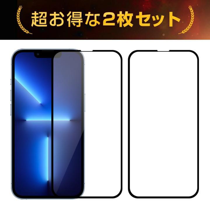 iPhone 12 フィルム 9D