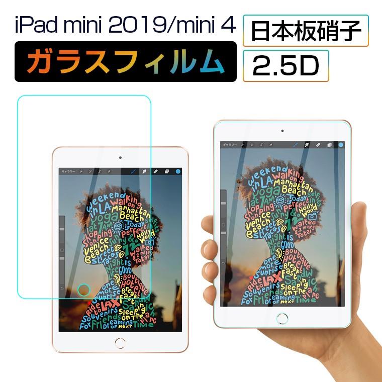 2019 iPad mini5 ガラスフィル