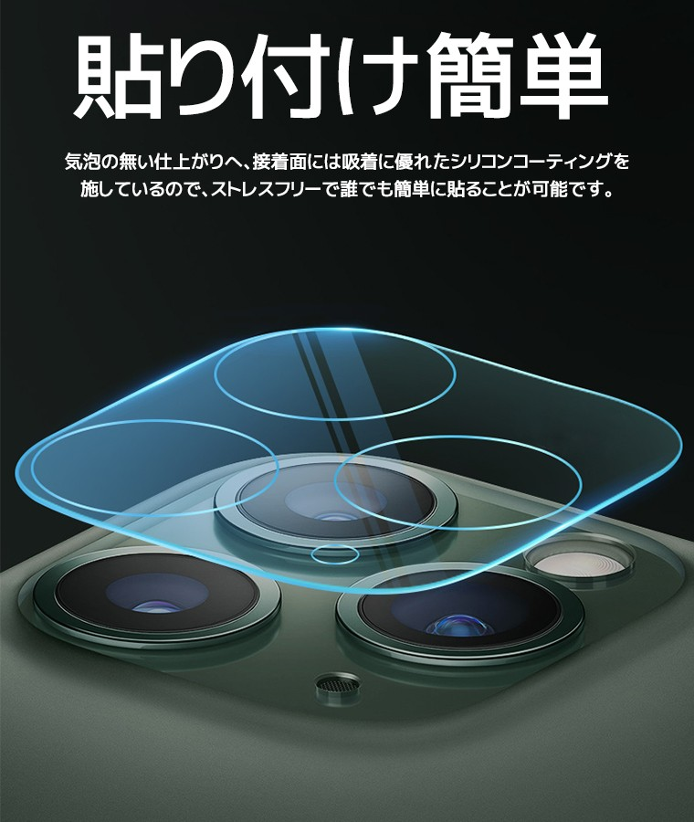 iPhone 11 Pro Max カメラ保護 フィルム