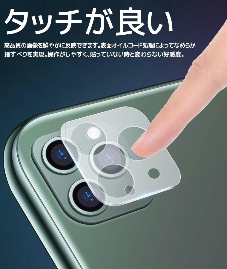 iPhone 11 Pro Max カメラ保護フィルム