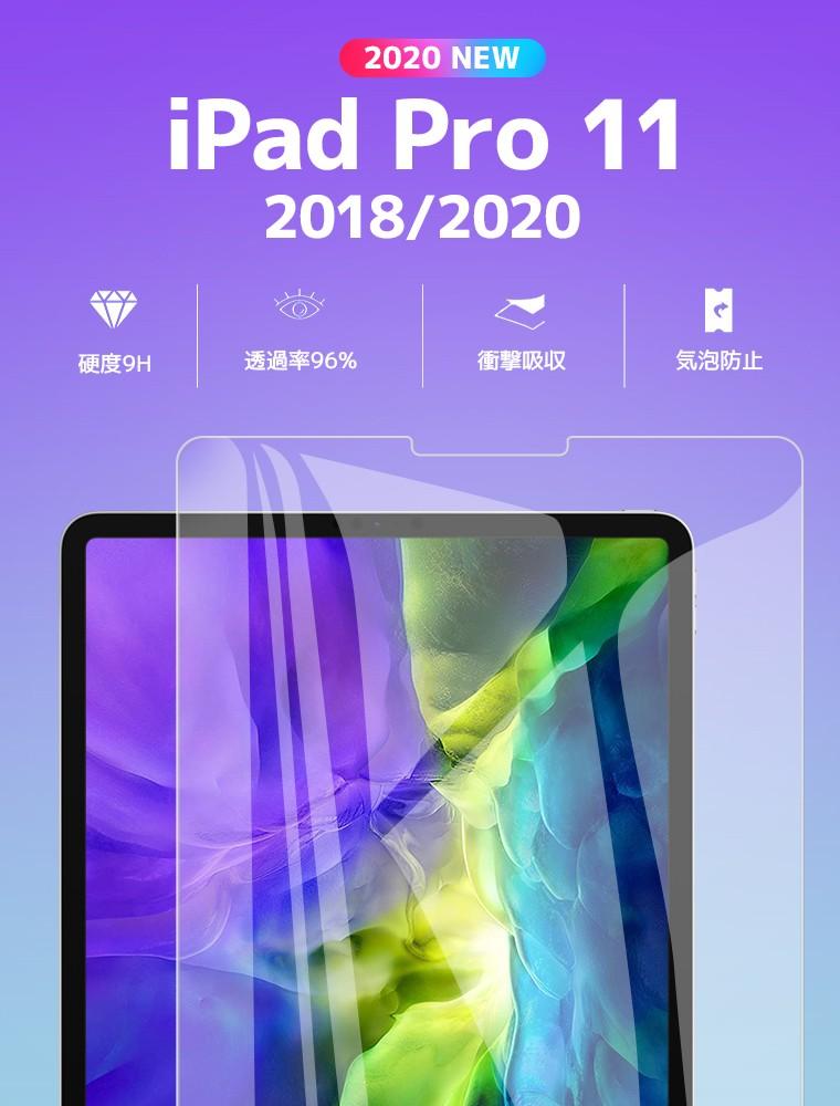 iPad Pro 11 フィルム
