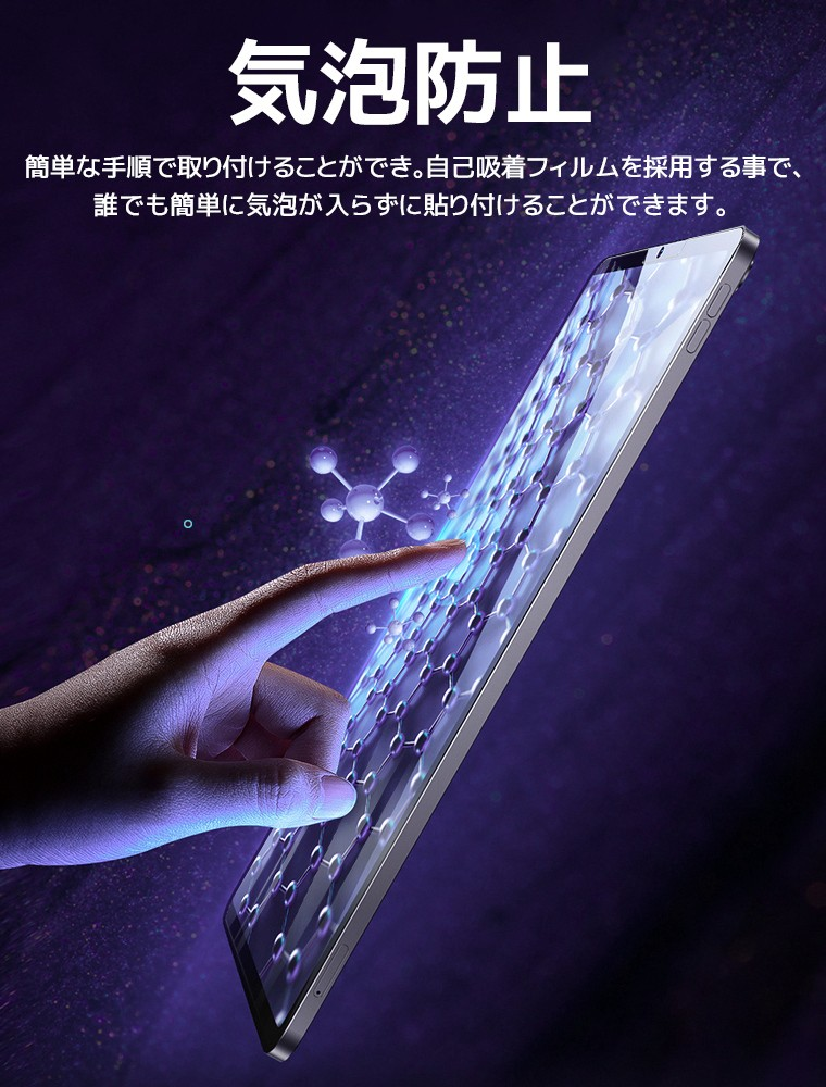 iPad Pro 11 用 強化ガラス