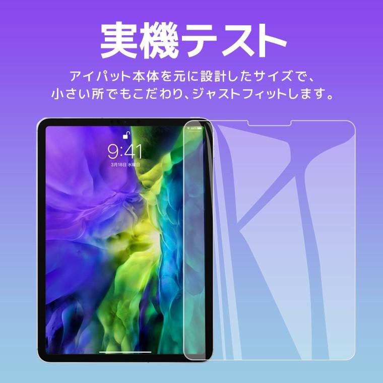 iPad Pro 11 フィルム 光沢