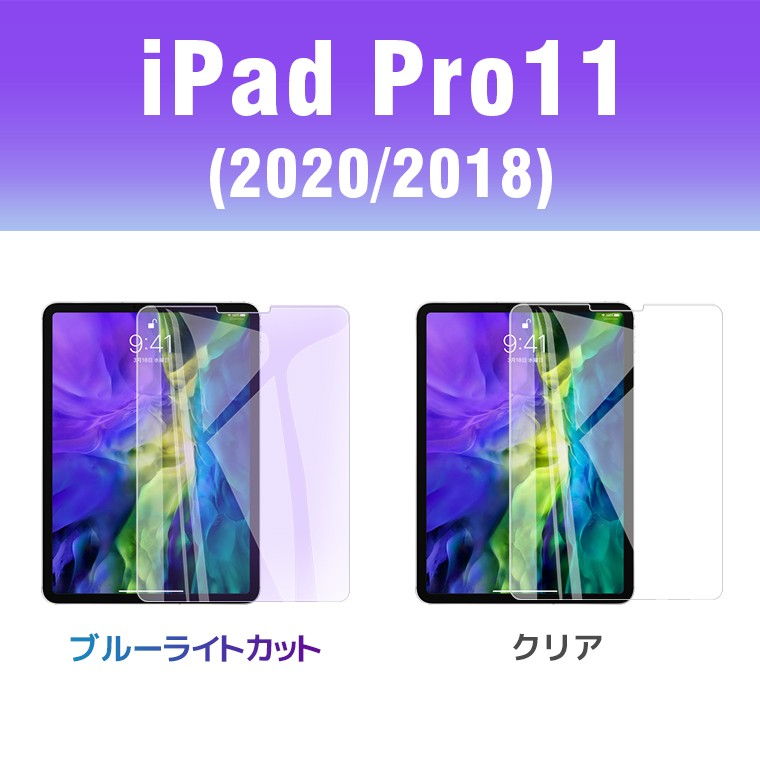 iPad 2020 液晶保護フィルム