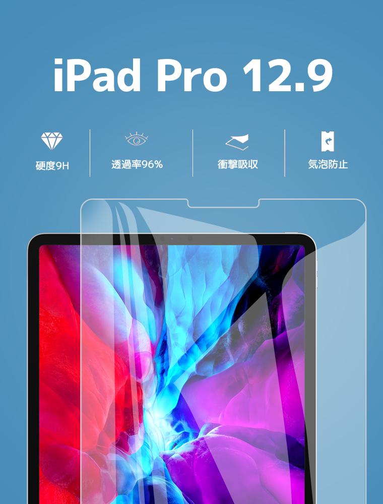 iPad Pro 12.9 フィルム