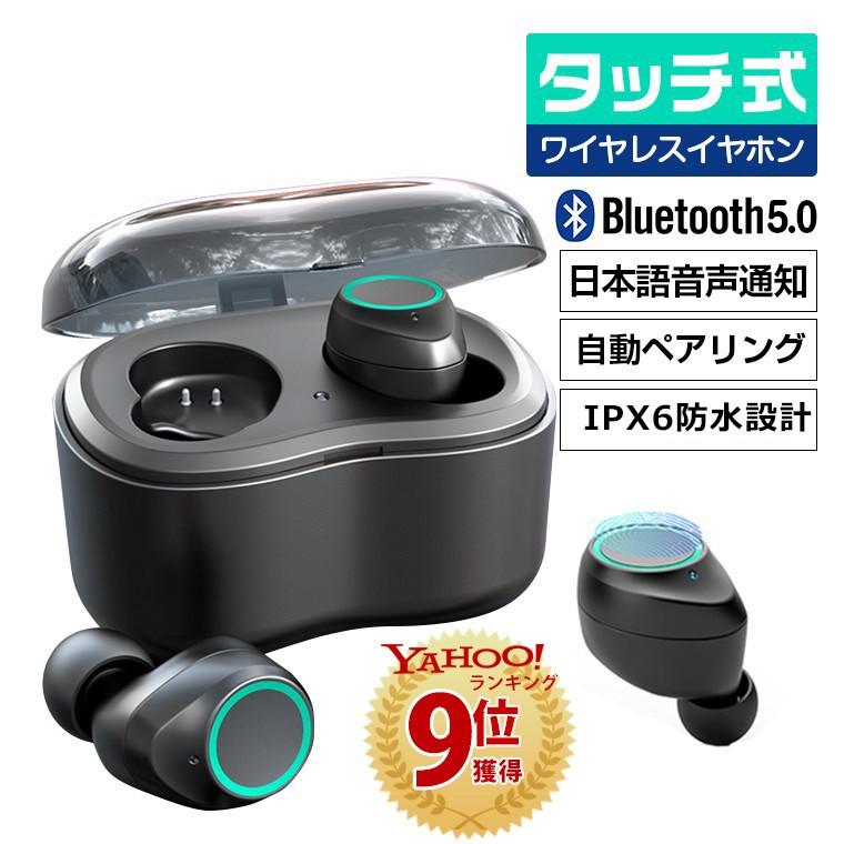 日本語音声通知 ワイヤレス イヤホン Bluetooth 5.0 タッチ型