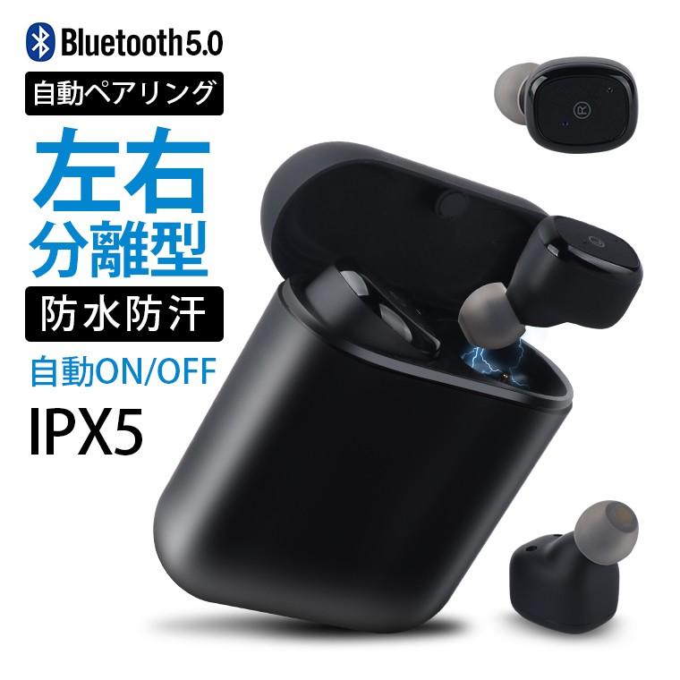 左右独立 ワイヤレス イヤホン Bluetooth 5.0