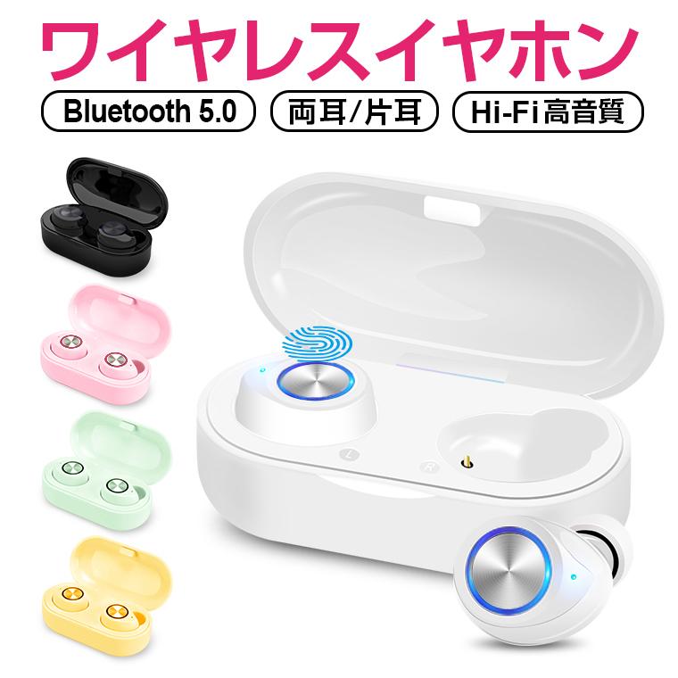 ワイヤレス イヤホン Bluetooth5.0