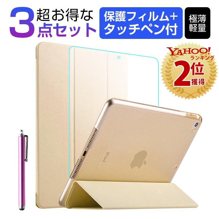 3点セット 液晶保護フィルム+タッチペン+ケース iPad 2018 9.7 手帳型ケース