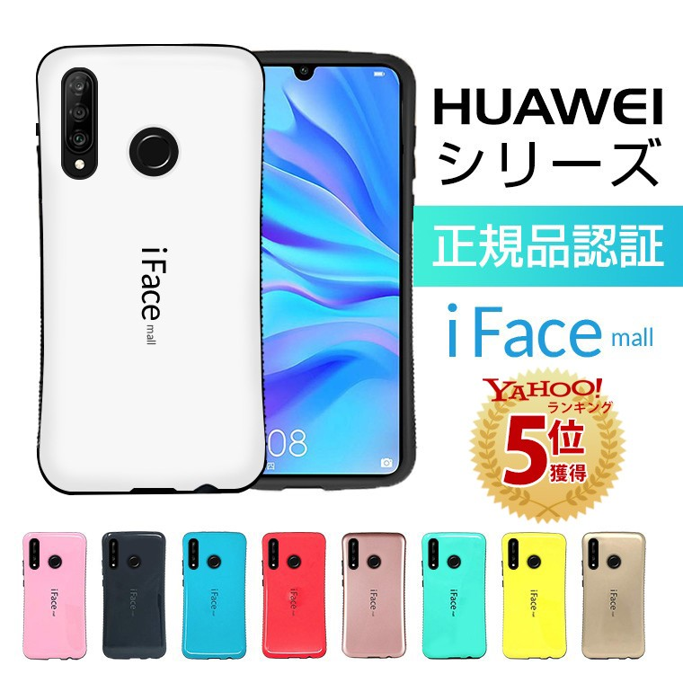 iFace mall HUAWEI P20 lite ハードケース