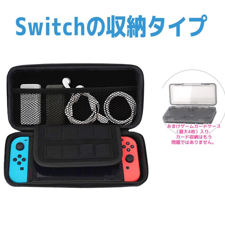 Nintendo Switch PC カバー