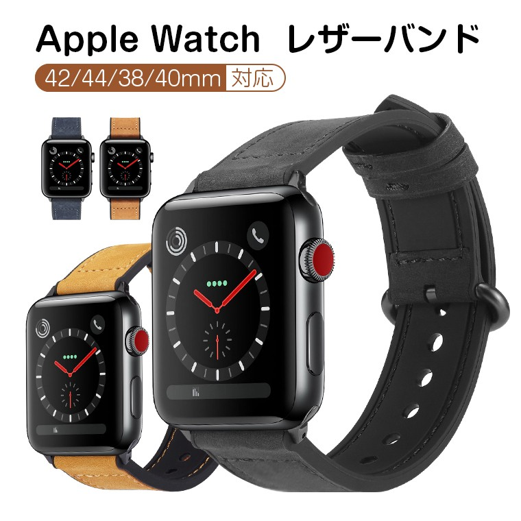 Apple Watch 4 ベルト