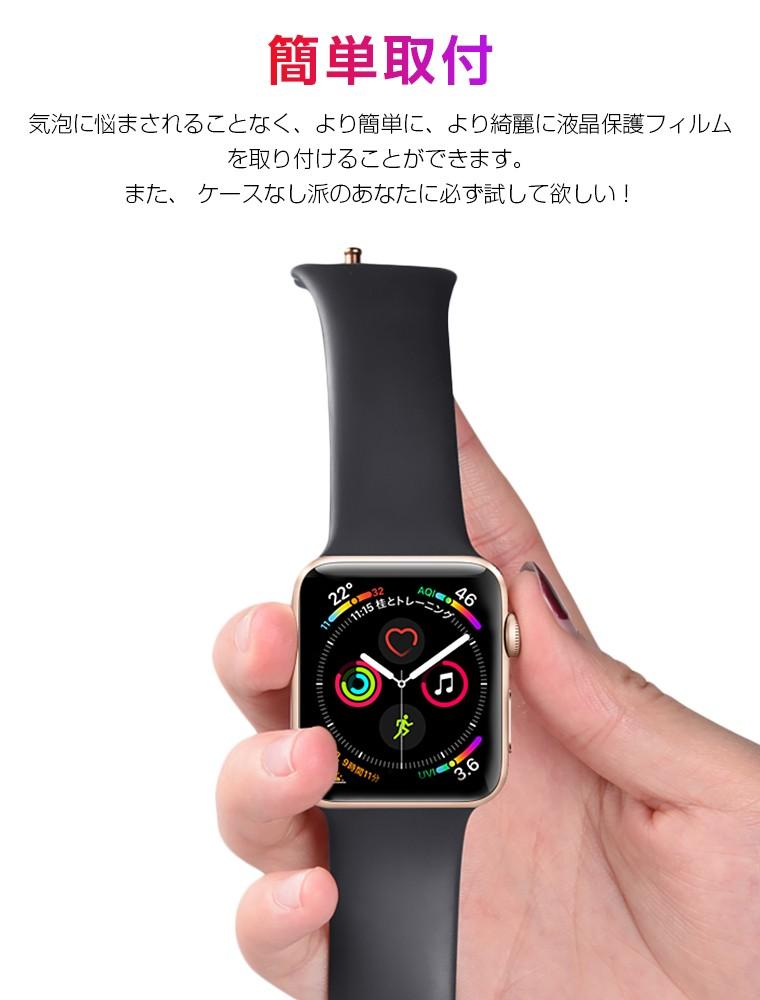 Apple Watch 40mm フィルム