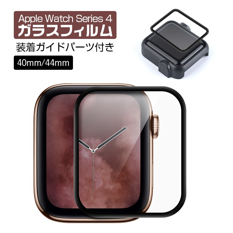 Apple Watch Series 3 ケース