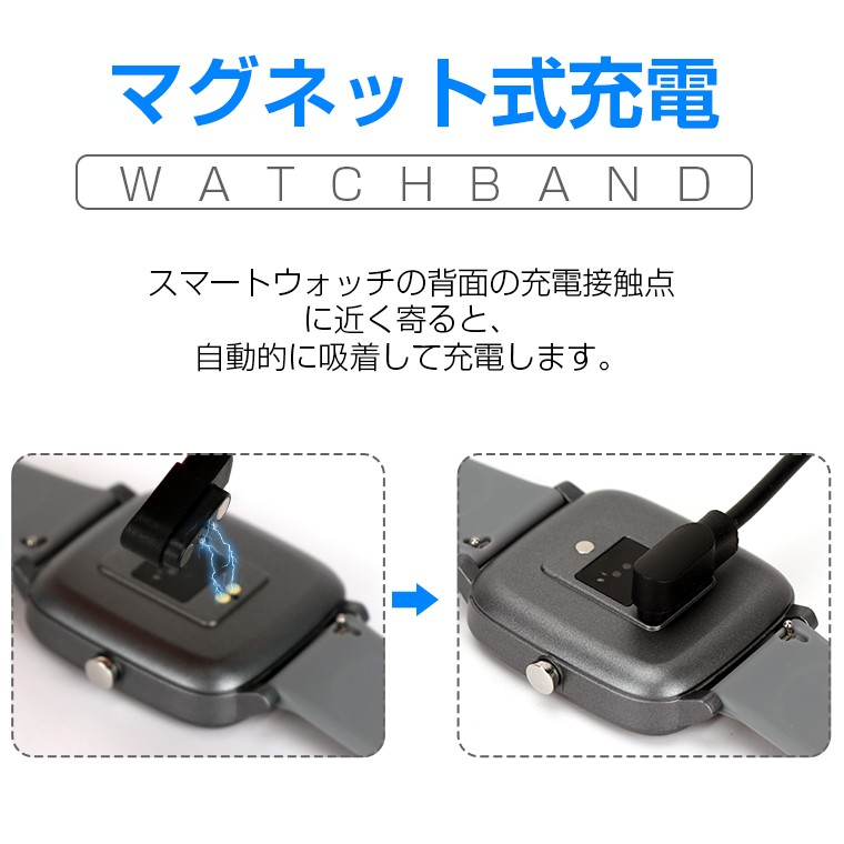 体温測定機能付きスマートウォッチ用 充電ケーブル