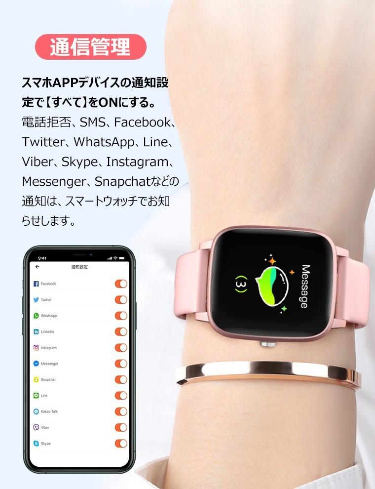 スマートウォッチ iphone 対応 android