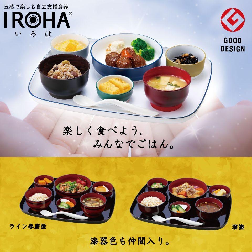 五感で楽しむ自立支援食器IROHA
