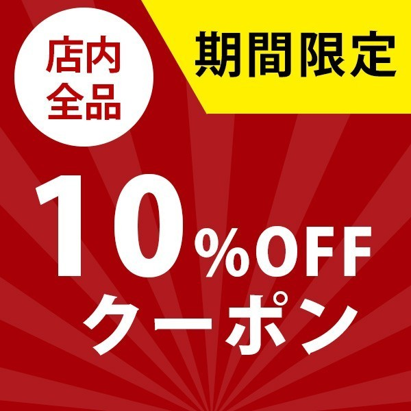 2018円以上で使える!当店限定!10%OFFクーポン