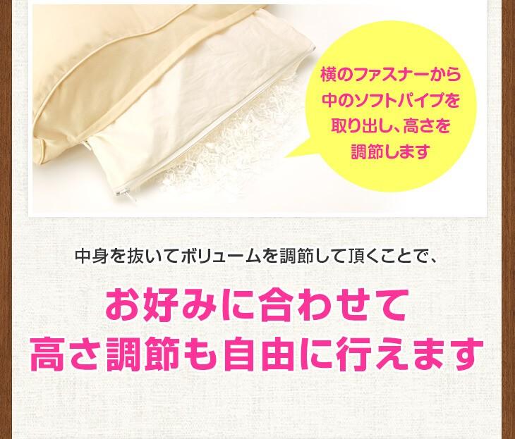 いびき枕 スタンダードは横のファスナーから中材のソフトパイプを取り出し調節でき、お好みに合わせて高さ調節も自由に行えます
