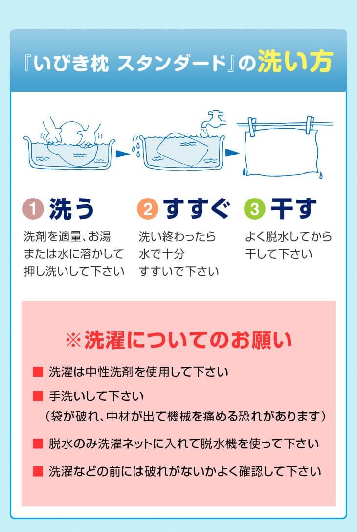 『いびき枕 スタンダード』の洗い方