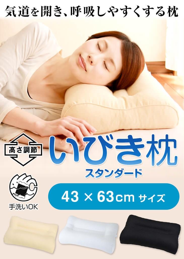 気道が開きやすく、呼吸もしやすくなる形状の枕 いびき対応 高さ調節 洗える 43×63cm