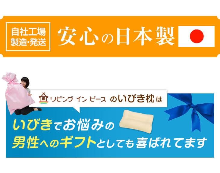 日本製 5,900円 送料無料 リビングインピースのいびき枕はいびきでお悩みの男性へのギフトとして喜ばれています