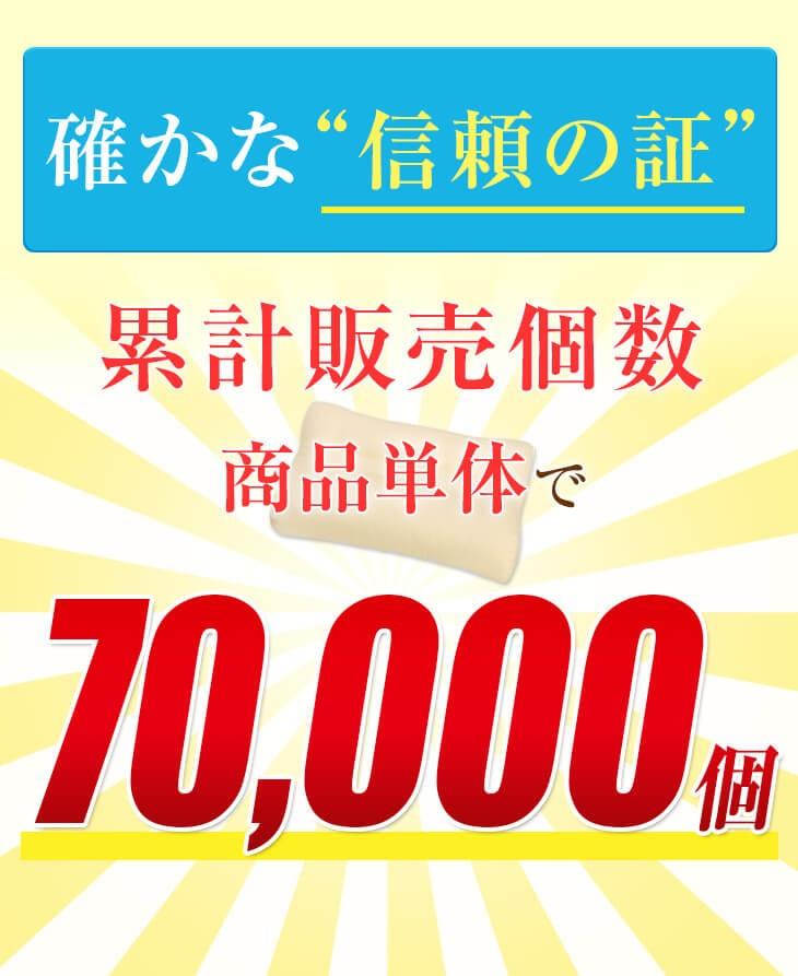 """確かな""""信頼の証"""" 現在までの累計販売個数は商品単体で70,000個"""