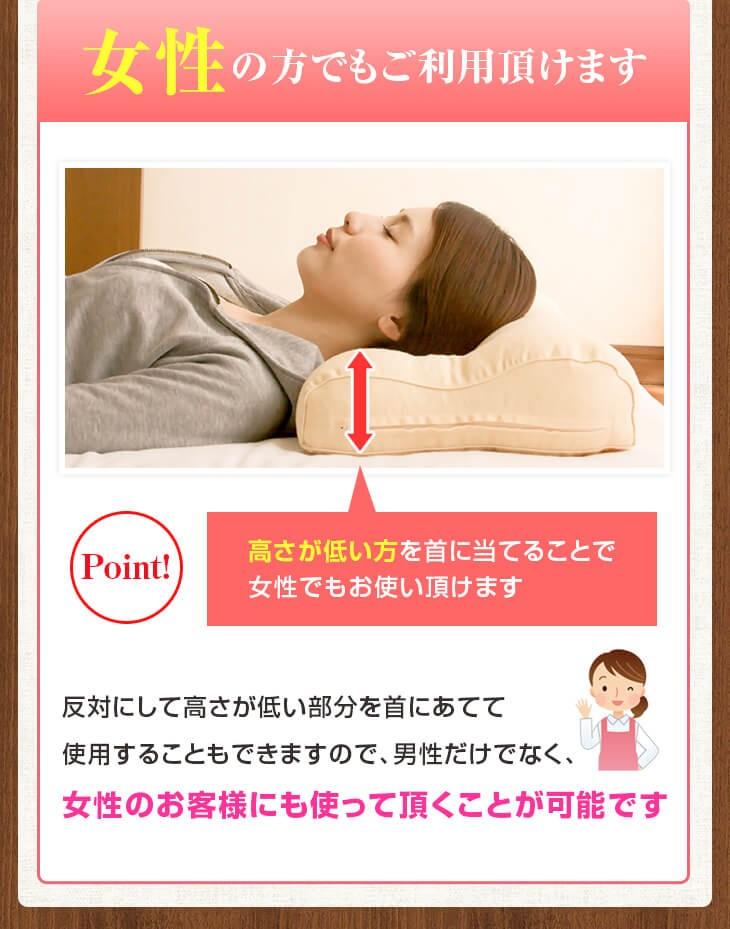 いびき防止 いびき枕スタンダードは女性の方でもご利用頂けます 高さが低い方を首にあてることで女性でもお使いいただけます