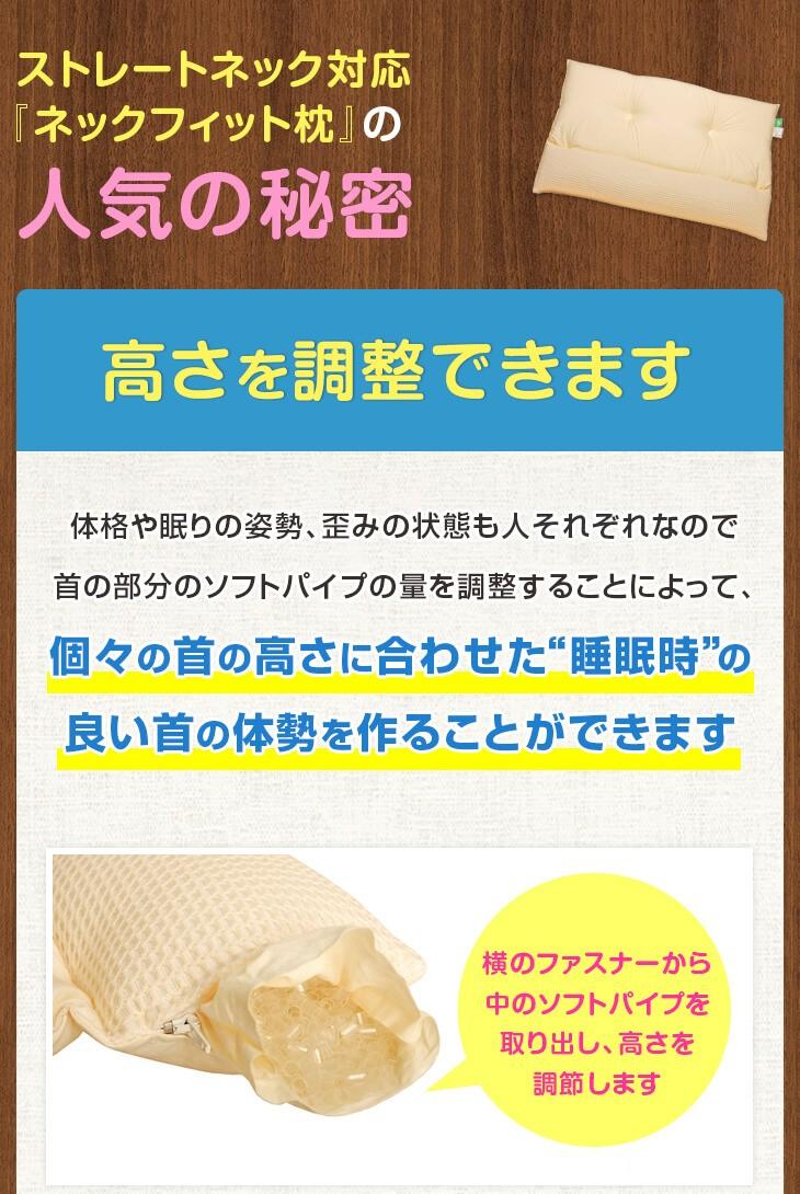 ストレートネック対応 ネックフィット枕の人気の秘密! 高さを調節できます