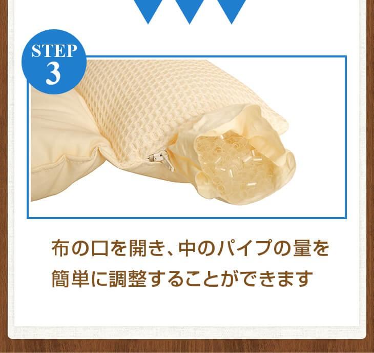 布の口を開き、中のパイプの量を簡単に調節することができます 自分に合った自然な高さを生み出せます