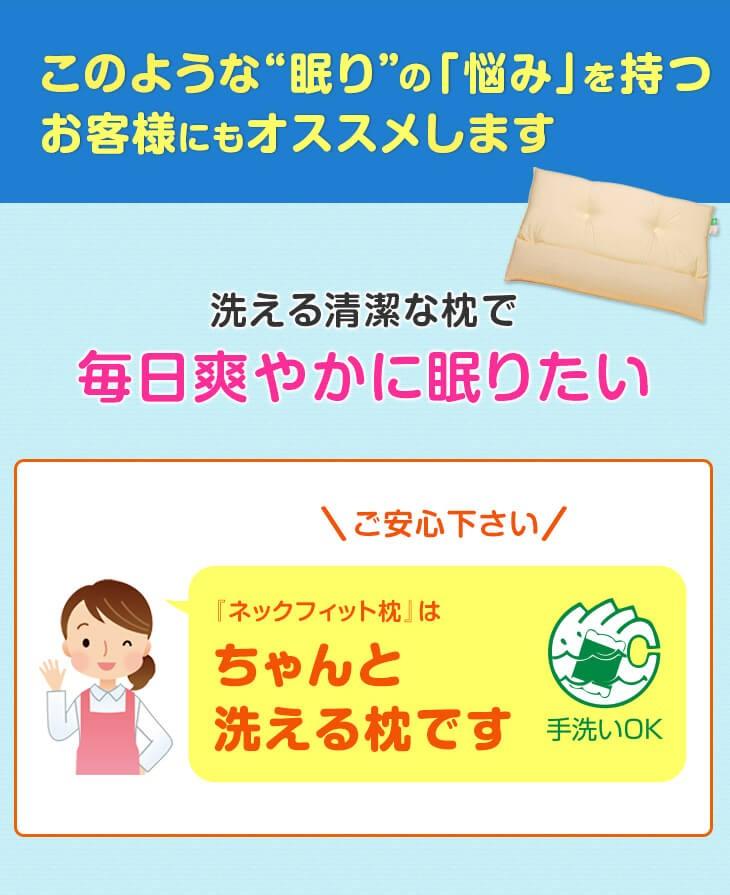 ネックフィット枕は、ちゃんと洗える枕です 手洗いOK