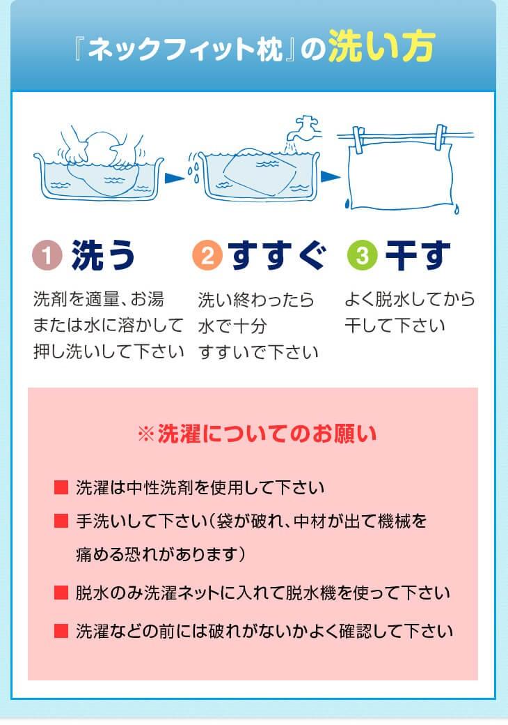 ネックフィット枕の洗い方
