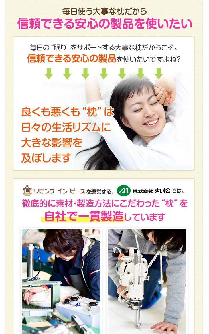 リビングインピースを運営する株式会社丸松では枕を自社で一貫製造しています