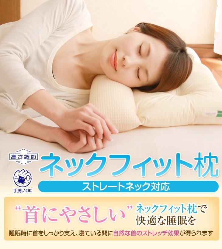 ネックフィット枕は首にやさしいストレートネック対応の枕です
