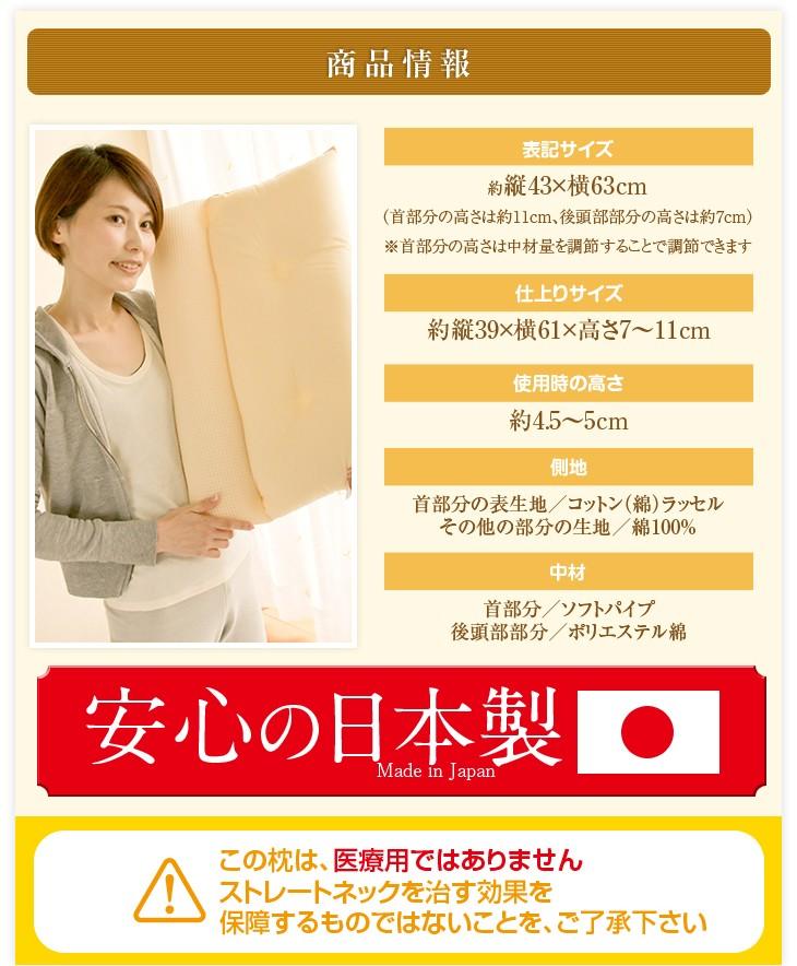 ネックフィット枕は安心の日本製です