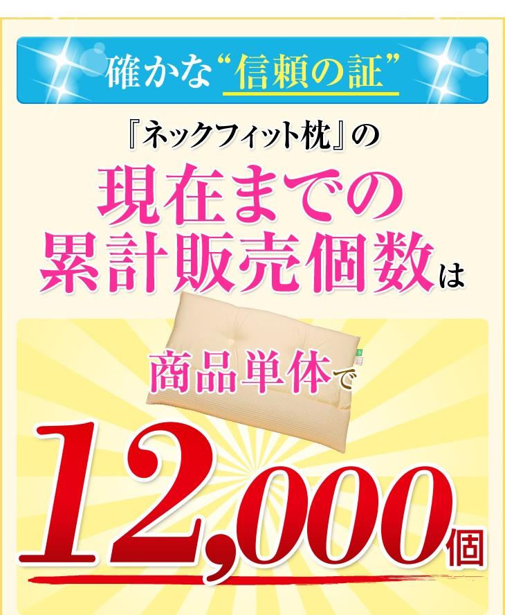 ネックフィット枕の累計販売個数は12,000個