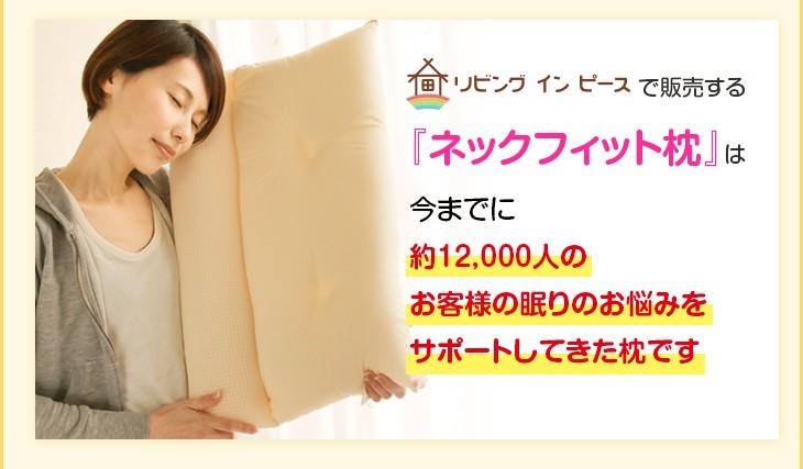 リビングインピースのネックフィット枕は今までに約12,000人のお客様の眠りの悩みをサポートしてきた枕です