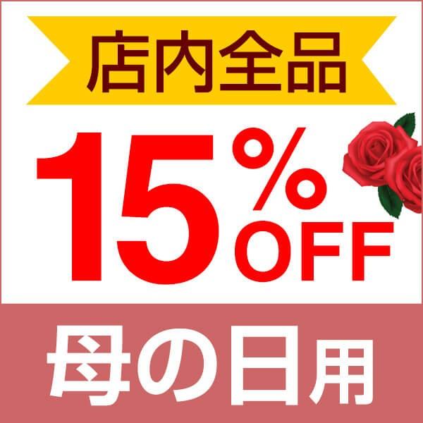 母の日ギフト用『15%OFFクーポン』♪女性に人気のストレートネック専用枕もお得に購入