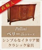 Pelliniシリーズ