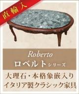 Robertoシリーズ