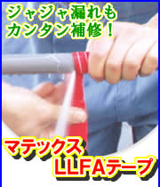 マテックス社の自己癒着補修テープ、LLFAテープで防水・  絶縁・防食がカンタンに出来る!