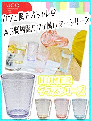 合成樹脂 プラスチックコップ プラスチック グラス プラスチックタンブラー アクリルコップ 割れにくい コップ 割れない パーティー ピクニック おしゃれ 可愛い 子供 洗面所 幼稚園 丈夫