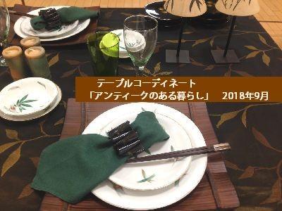 「華麗なるオールドノリタケの世界」2017年8月岩田屋テーブルセッティング3