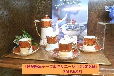 博多阪急テーブルクリエーション2018秋