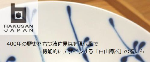 白山陶器カテゴリへ