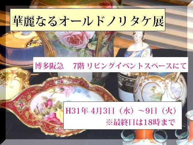 オールドノリタケ催事博多阪急
