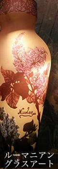 ルーマニアガラス工芸 花瓶 ルーマニアングラスアート アラベスク 花の温もり ツードル・ニコライ作