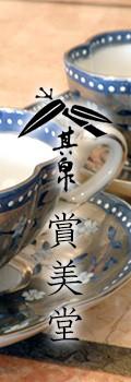 有田焼、賞美堂、其泉窯、陶器ブランド