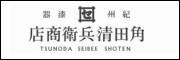 角田清兵衛商店