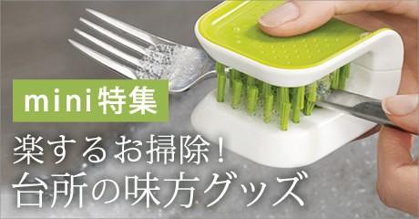 楽するお掃除!台所の味方グッズ